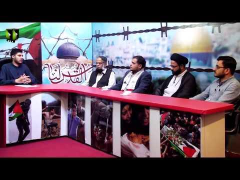 Talkshow : Aagahi | Topic: Aalmi Youm Al Quds - عالمی یوم القدس - Urdu