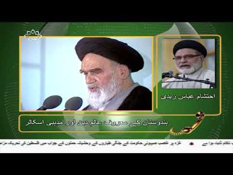 [03Jun2018] مسئلہ فلسطین کے احیاء میں امام خمینی کا کردار  - Urdu