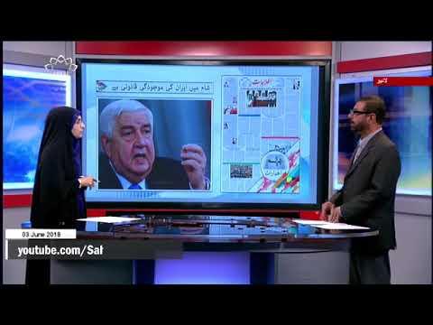[03Jun2018] شام میں ایران کی موجودگی قانونی ہے - Urdu