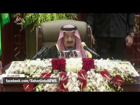 [03Jun2018] سعودی عرب میں سیکورٹی اہلکاروں پر حملے- Urdu