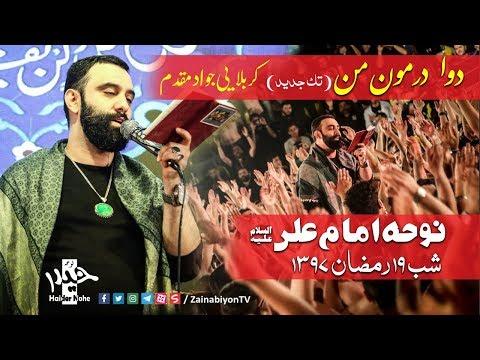 دوا درمون من (مداحی شهادت علی) کربلایی جواد مقدم | Farsi