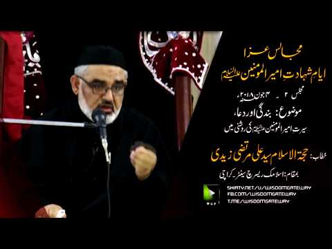 [Majlis 2] Topic: Bandagi Or Dua , Serat-e-Imam Ali (as) ke Roshni May   H.I Syed Ali Murtaza Zaidi - Urdu