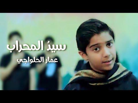 سيد المحراب | عمار الحلواجي - عربي + اردو