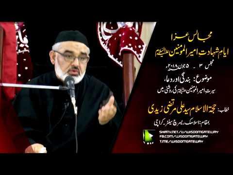 [Majlis 3] Topic: Bandagi Or Dua , Serat-e-Imam Ali (as) ke Roshni May   H.I Syed Ali Murtaza Zaidi - Urdu