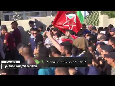 [07Jun2018] فلسطین ، شہید کا جنازہ پر شکوہ انداز میں اٹھایا گیا - Urdu