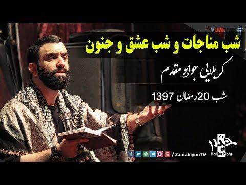 شب مناجات و شب عشق و جنون  کربلایی جواد مقدم| Farsi