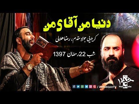 دنیای من آقای من (شور جدید) کربلایی جواد - عبدالرضا هل| Farsi