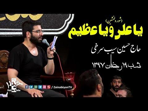 يا على و يا عظيم - حاج حسين سيب سرخى | Farsi