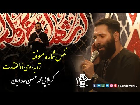 نفس شماره میوفته روبه روی ذوالفقارت - محمد حسین | Farsi