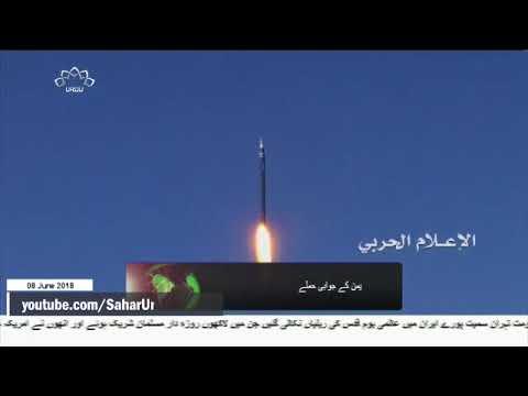 [08Jun2018] سعودی اہداف پر یمنی فوج کا میزائل حملہ  - Urdu