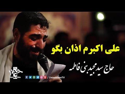 علی اکبرم اذان بگو - سید مجید بنی فاطمه | Farsi