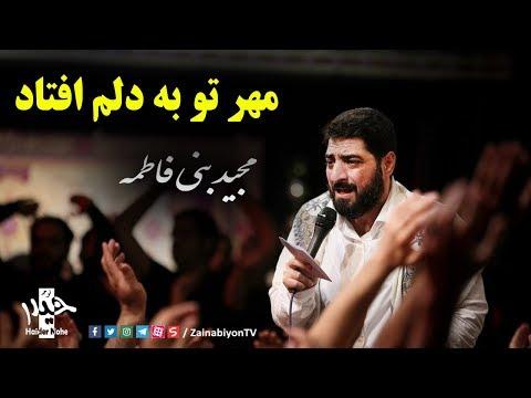 مهر تو به دلم افتاد - سید مجید بنی فاطمه| Farsi