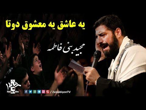 یه عاشق یه معشوق دوتا - سید مجید بنی فاطم  Farsi