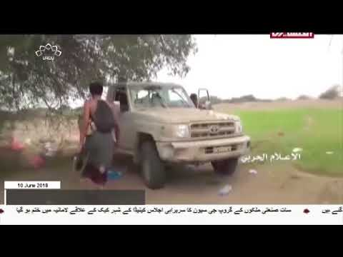 [10Jun2018] یمن کے جوابی حملے- Urdu