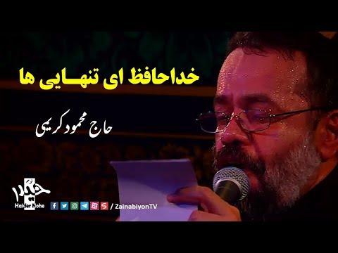 خداحافـظ ای تنهـایی ها (نوحه شهادت امام علی) حاج محمود كريمى | F