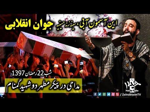 ابری نمیشه هیچ وقت - جوان انقلابی (شورحماسی) کربلایی جواد مقدم