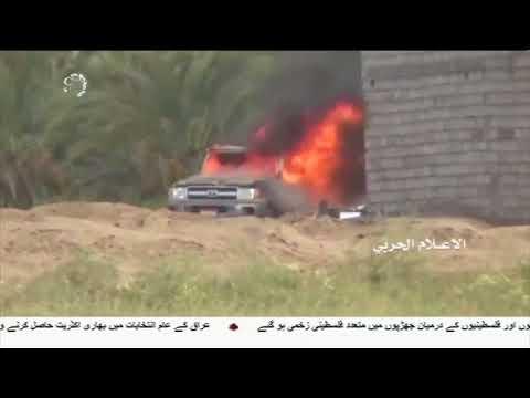 [13Jun2018] یمنی فوج کی جانب سے سعودی جارحیت کا جواب- Urdu