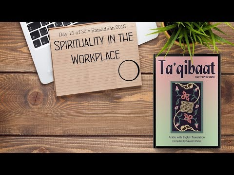 Spirituality in the Work Place - Ramadhan 2018 - Day 15 - English