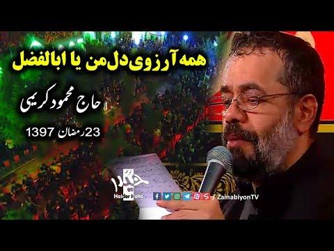 همه آرزوی دل من یا ابالفضل (نوحه حضرت ابوالفضل) حاج محمود