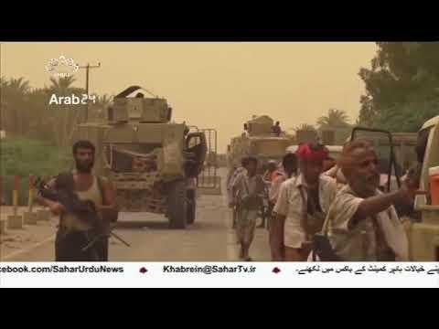 [16Jun2018] حدیدہ میں سعودی اتحادی یمنی فوج کے محاصرے میں- Urdu