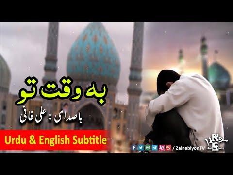 By Your Time (به وقت تو) Ali Fani | Urdu & English Subtitle