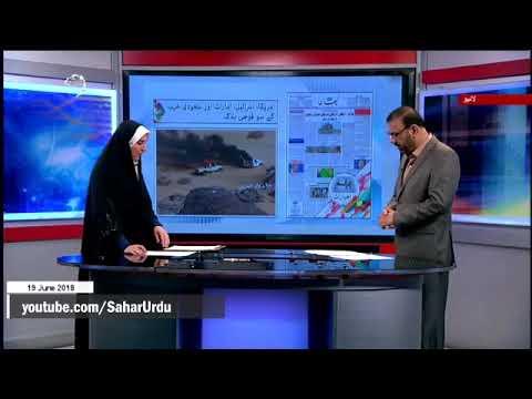 [19Jun2018] امریکا ، اسرائیل ، امارات اور سعودی عرب کے سو فوجی ہلاک - Urdu