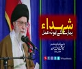 شہداء ہمارے لئے نمونہ عمل | Farsi sub Urdu