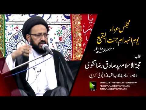 [Majlis-e-Aza] یوم انہدام جنت البقیع | H.I Sadiq Raza Taqvi - 22 June 2018 - Urdu
