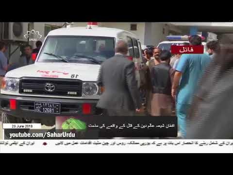 [23Jun2018] افغان شیعہ عالم دین کے قتل کے واقعے کی مذمت- Urdu