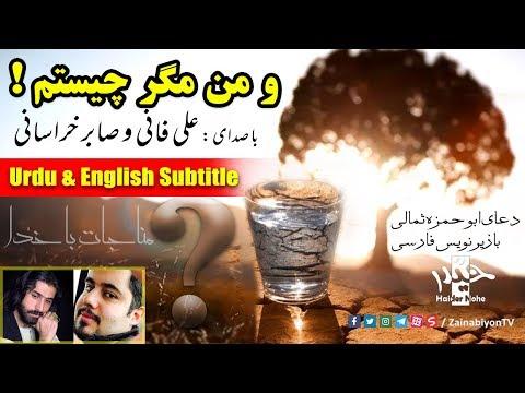 و من مگر چیستم - علی فانی و صابر خرسانی | Urdu, English, Farsi, Arabic Subtitles