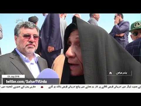 [03Jul2018] امریکہ کے ہاتھوں تباہ ہونےوالے ایرانی مسافر طیارے کی برسی -