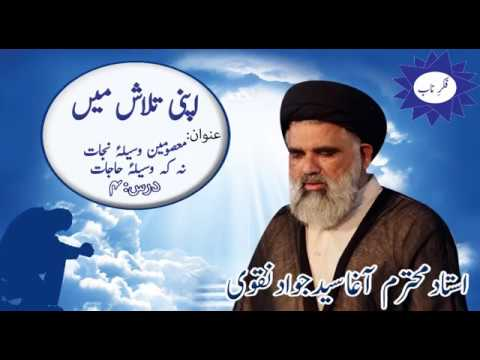 Apni Talash Me Dars 4 Topic: Masommen a.s Wasela-e-Nijat na ka Wasela-e-Hajat By Ustad Syed Jawad Naqvi 2018 Urdu