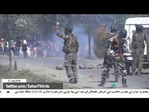 [07Jul2018] ہندوستان کے زیر انتظام کشمیر میں جھڑپیں - Urdu