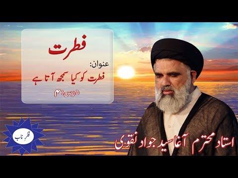 Fitrat Dars 4  Fitrat ko Kia Samjh Ata hai By Ustad Syed Jawad Naqvi 2018 Urdu
