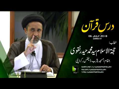 [01] Dars Quran | H.I Syed Muhammad Haider Naqvi - 06 July 2018-Urdu