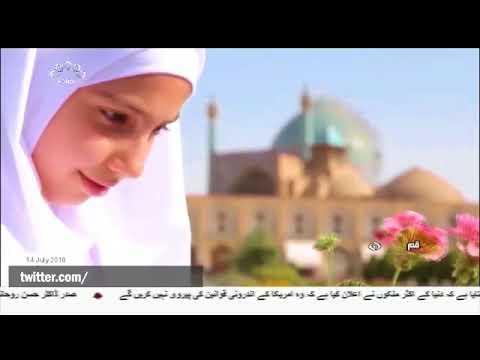 [14Jul2018] کریمہ اہل بیت کا جشن ولادت باسعادت- Urdu