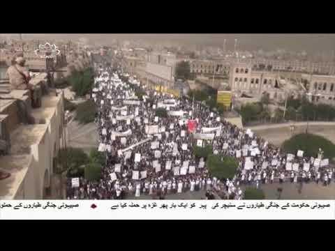 [14Jul2018] یمن کی جنگی صورتحال- Urdu