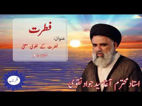 Fitrat Dars 8 Fitrat ka lughwai Maiinye By Ustad Syed Jawad Naqvi 2018 Urdu