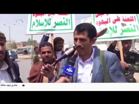 [15Jul2018] سعودی جارحیت کے مقابلے ڈٹے ہیں یمنی  - Urdu