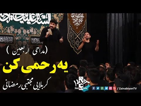 یه رحمی کن - کربلایی مجتبی رمضانی ( شور زیبا اربعین )   Farsi