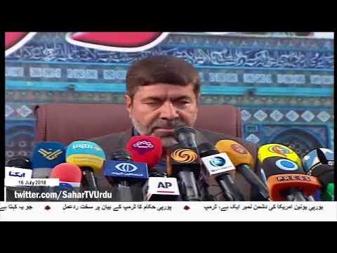 [16Jul2018] امریکیوں کو ایرانی بحریہ کی طاقت کا اندازہ ہوگیا ہے- Urdu