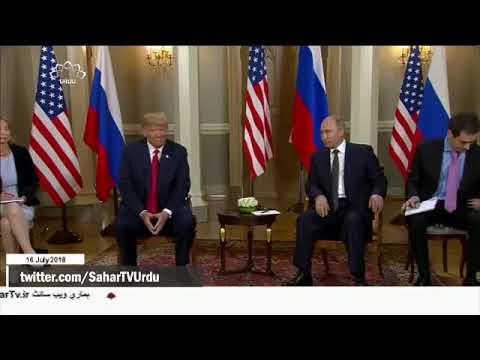 [16Jul2018] روس اور امریکا کے سربراہوں کی ملاقات- Urdu