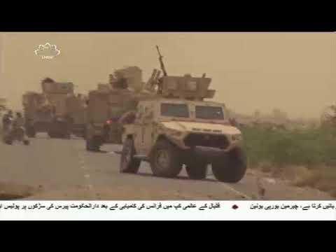 [16Jul2018] یمن کے جوابی حملے  - Urdu