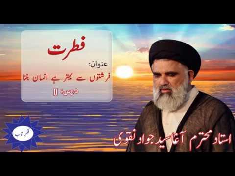 Fitrat Dars 11 Topic: Farishto sa behtar ha Insan banna By Ustad Syed Jawad Naqvi Urdu 2018