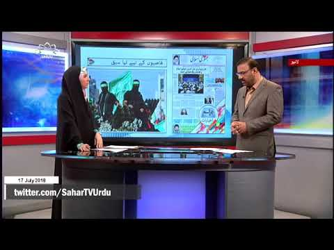 [17Jul2018] غاصبوں کے لیے نیا سبق - جام جم - اخبارات کا جائزہ- Urdu