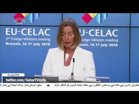 [18Jul2018] ایران میں یورپی کمپنیوں کی سرگرمیوں کی حمایت  - Urdu