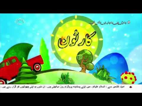 [23Jul2018] بچوں کا خصوصی پروگرام - قلقلی اور بچے - Urdu