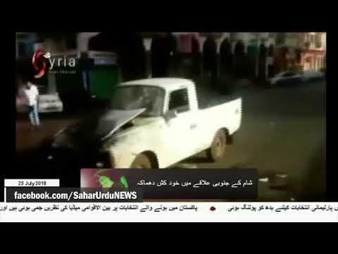 [26Jul2018] شام کے جنوبی علاقے میں خودکش دھماکہ  - Urdu