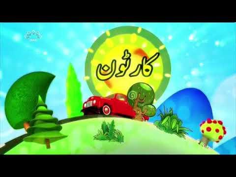 [27 Jul 2017] بچوں کا خصوصی پروگرام - قلقلی اور بچے - Urdu
