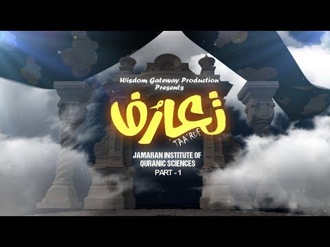[Ta\'aruf - تعارف ] Jamaran Institute of Quranic Sciences - Part 1 - Urdu